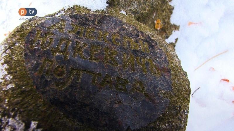 Кам'янка в центрі Полтави виложена з надгробних плит