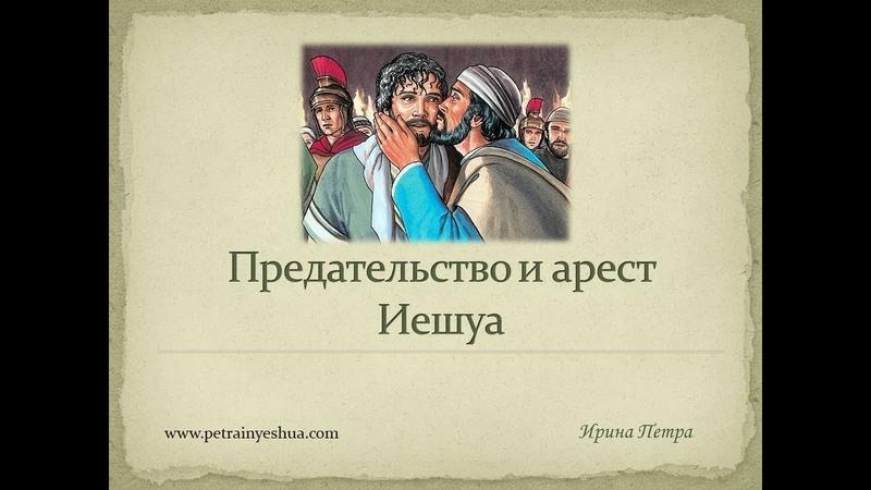 №43-5 Иоанна гл. 18 Предательство и арест Иешуа.
