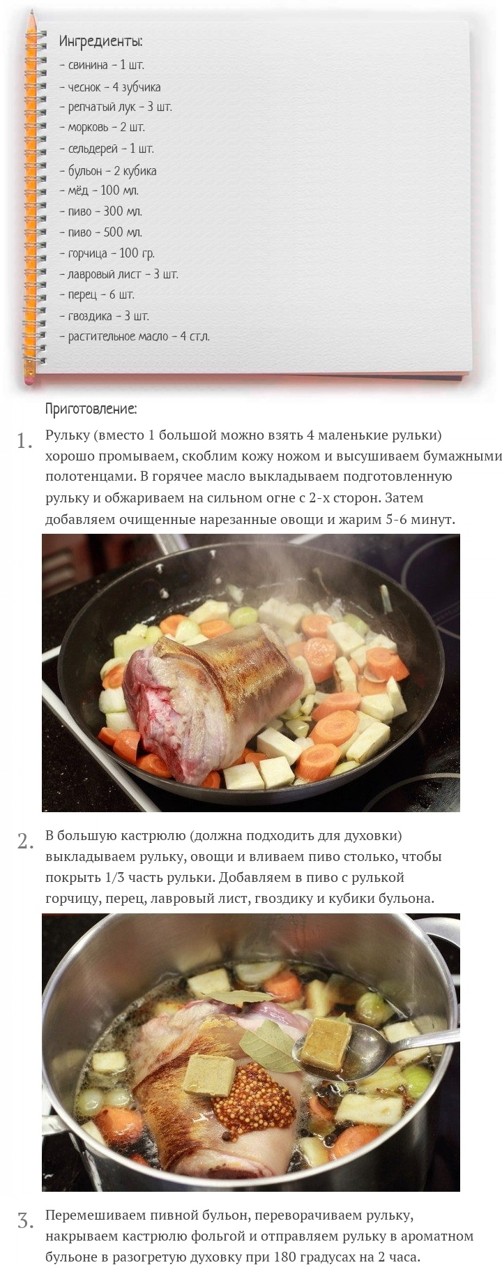 Запеченная свиная рулька в пиве, изображение №2