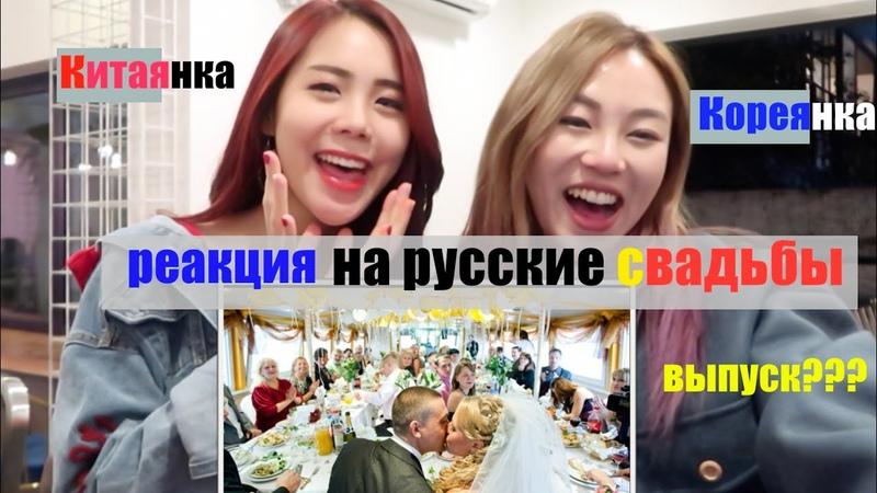 [Кореянка И Китаянка] РЕАКЦИЯ НА РУССКИЕ СВАДЬБЫ Выпуск? 러시아결혼식은? Кенха| kyunghamin