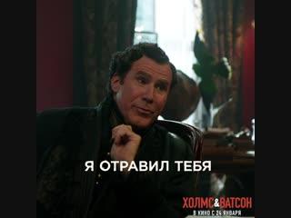 Холмс & Ватсон - Через неделю в кино!