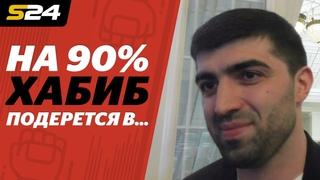 Дата следующего боя Хабиба. Почему Махачев дерется с дебютантом UFC? Рассказывает менеджер | Sport24