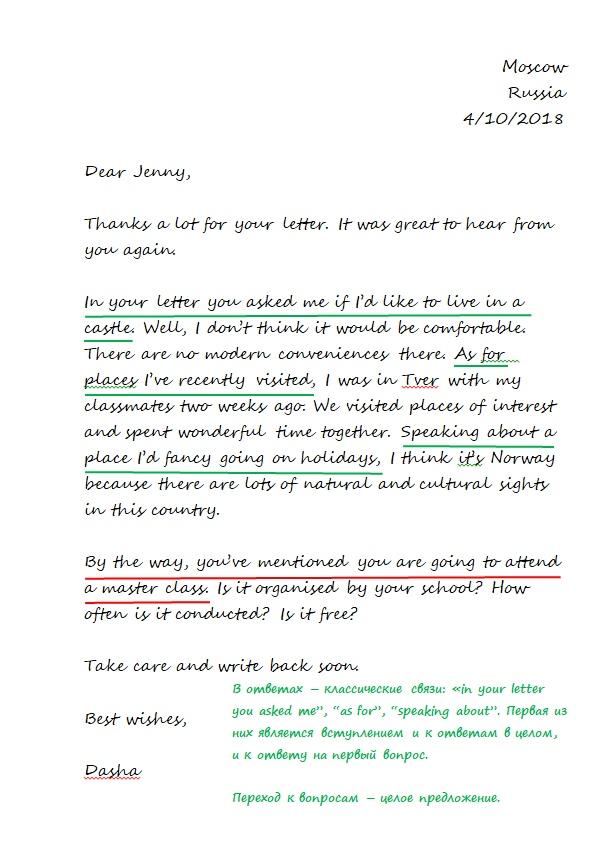 Как писать письмо (задание 39), изображение №2