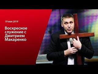 поздравления от пастора дмитрия макаренко участки собственника, без
