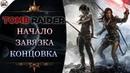 Начало, завязка и концовка Tomb raider 2013 и Rise of the Tomb Raider 2016 RU