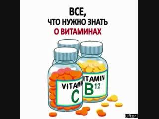 Женские Хитрости () витамины