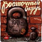 Восточный Округ feat. Триагрутрика - Только хардкор (feat. Триагрутрика)