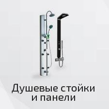 sansmail.ru/catalog/dushevye-paneli-i-stojki