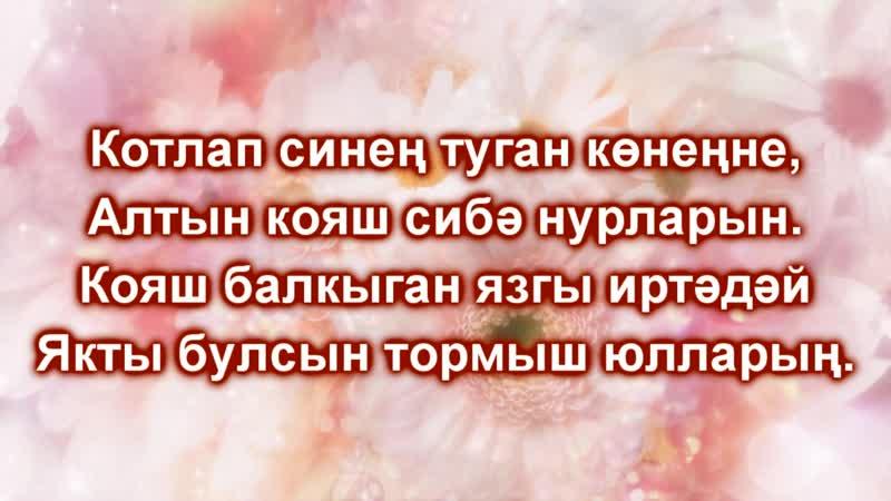 зрелость змей поздравление с днем рождения по татарский другу кстати, тоже