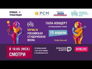 Гала-концерт регионального этапа фестиваля Российская студенческая весна в Перми