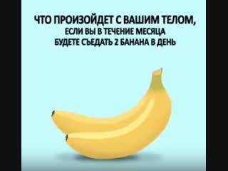 2 банана ЕЖЕДНЕВНО