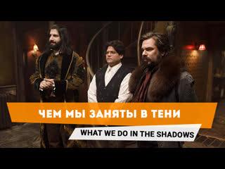 Чем мы заняты в тени | What We Do in the Shadows  трейлер сериала 2019
