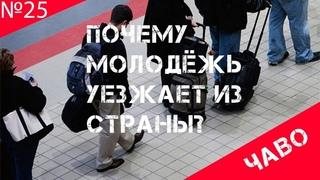 ПОЧЕМУ МОЛОДЫЕ ЛЮДИ УЕЗЖАЮТ ИЗ РОССИИ ЧаВо Молодёжь? Выпуск №25