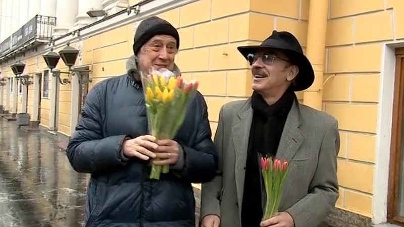 Сергей Мигицко и Михаил Боярский поздравили дам у театра им. Ленсовета