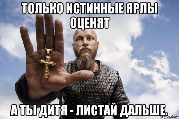 Обои На Рабочий Стол Викинги