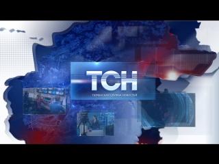 ТСН Итоги-Выпуск от 11 июля 2018 года