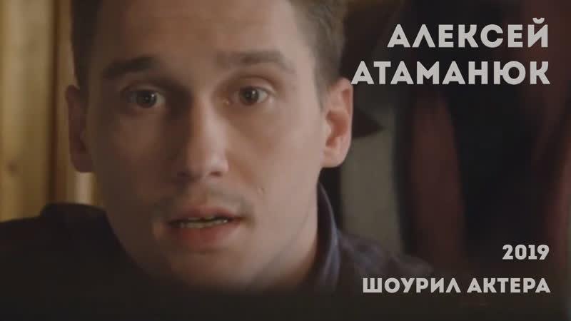 Алексей Атаманюк Шоурил Актера