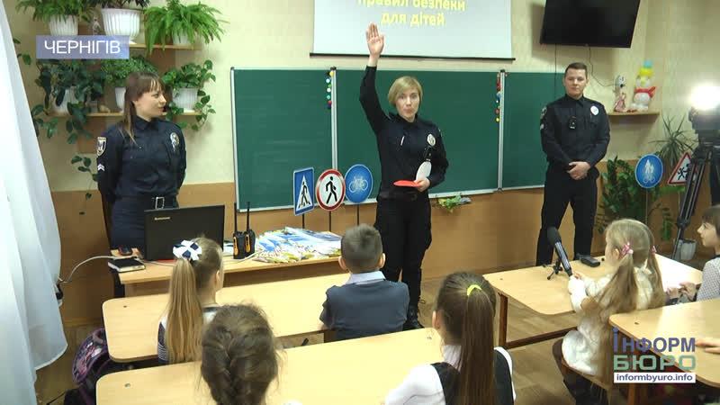 Вартові безпеки чернігівські патрульні навчатимуть дітей