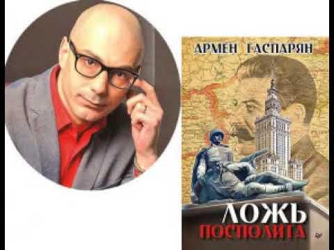 Советско-польские отношения. Выступление на хуторе Захара Прилепина