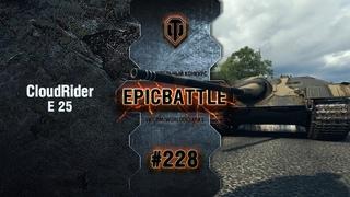 EpicBattle #228: CloudRider / E 25 World of Tanks