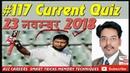 117 Current affairs Quiz 23 November 2018 for ssc cgl upsc ibps po railway alp cbt2 in hindi