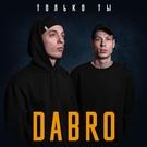 Обложка Только Ты (Sefon.me) - DaBro