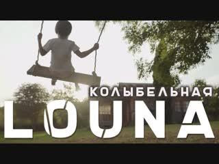 Премьера клипа! LOUNA - Колыбельная ()