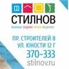 Компания «СТИЛНОВ» / Окна,Лоджии,Жалюзи,Потолки