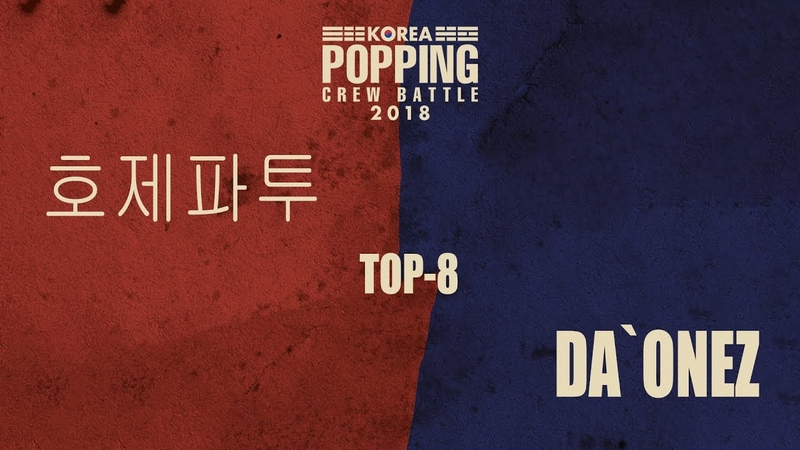 HO JAY Fi TU vs DA`ONEZ|Best 8 @ KOREA POPPING CREW BATTLE vol 1|LB PIX
