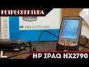 HP iPAQ hx2790 самый быстрый КПК 2006 - ретроспектива