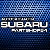 PARTSHOP54 | Автозапчасти
