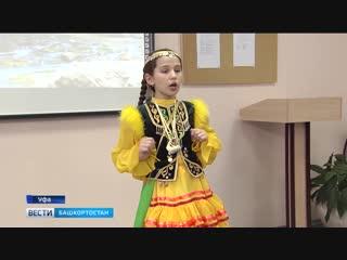 В Уфе прошел Международный конкурс юных сказителей башкирского народного эпоса Урал-Батыр