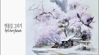 choeSSi art /how to paint spring blossom/ landscape painting최병화수채화/tutorial of watercolor벗꽃길