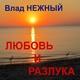 Евгений Рыбаков - Ты - моя вселенная