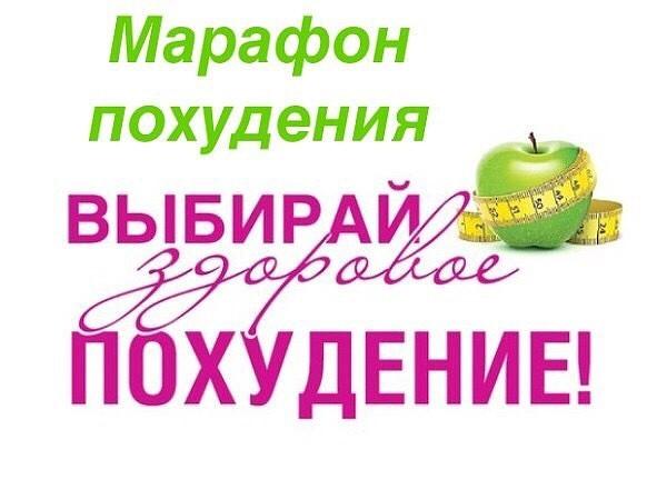 Бесплатный Марафон Похудения В Контакте.