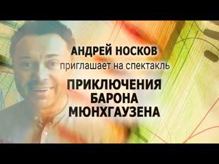 """Андрей Носков приглашает на мюзикл для всей семьи """"Приключения барона Мюнхгаузена"""""""