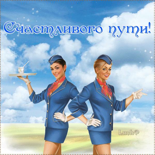 Поздравлением днем, красивые открытки с пожеланием для любимого хорошо долететь