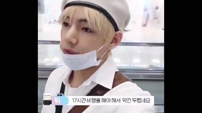 Taehyung Im on my way to eat Udong now. Im just a little bit worried because the flight ta