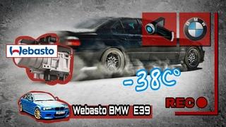 BMW E46 Coupe (Ströke 2 #4) Установка Webasto на  BMW e39.