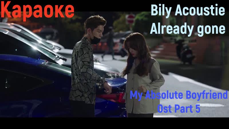 Bily Acoustie Already gone MY Absolute Boyfriend OST Part 5 Rus sub