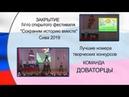 Команда ДОВАТОРЦЫ Закрытие IV фестиваля кадетов Сива 2019