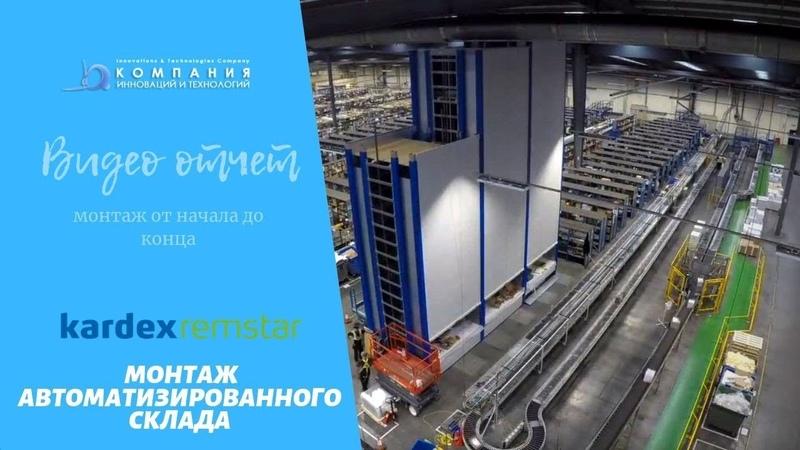 Монтаж от А до Я автоматизированные склады лифтового типа Kardex КИИТ