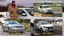 Тест драйв Ravon R4 сравнение с конкурентами Lada Vesta Renault Logan и Nissan Almera
