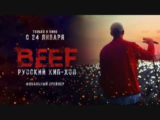 BEEF: Русский Хип-Хоп (2019)   Финальный Трейлер