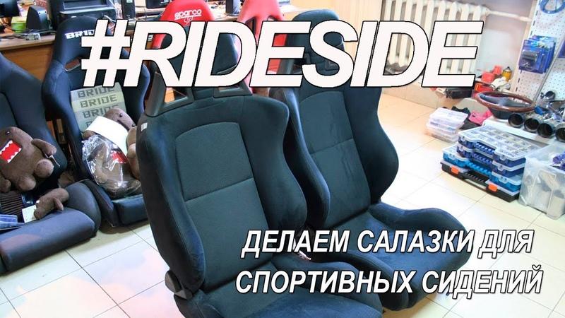 ДЕЛАЕМ САЛАЗКИ ДЛЯ СПОРТИВНЫХ СИДЕНИЙ. СОБРАТЬ МАШИНУ С НУЛЯ RIDESIDE DOPEPROBE Cars Rideside Happy Stance Drift девичник joker