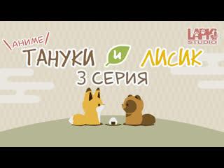 [lapkidub] 03 | tanuki to kitsune | тануки и лисик (mr. krok & cpt.drusha)
