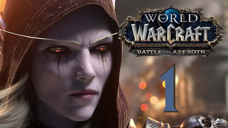 World of Warcraft Battle for Azeroth За Орду 1 ⓦ Возвращение в Силитус