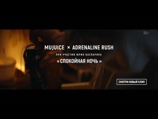 Mujuice x Adrenaline Rush при участии Юрия Каспаряна Спокойная Ночь (Short Teaser 3)