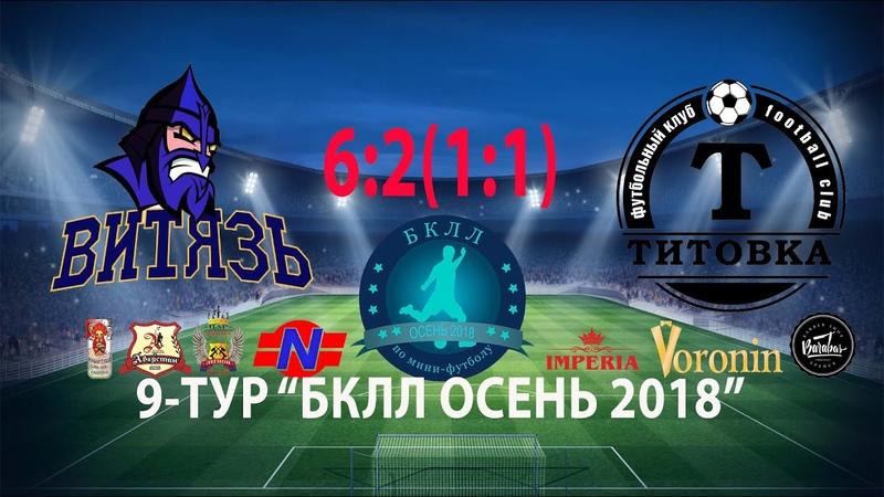 9 Тур 01 12 2018 г ФК Витязь ФК Титовка 6 2 1 1