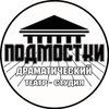 """ТЕАТР - СТУДИЯ """"ПОДМОСТКИ"""""""